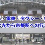 清水寺から京都駅へのアクセス(バス・電車・タクシー・徒歩)