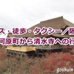 四条河原町(阪急・京都河原町駅)から清水寺へのアクセス