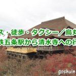 五条駅(地下鉄烏丸線)から清水寺へのアクセス
