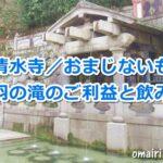 清水寺(京都市東山区)音羽の滝