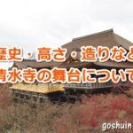 清水寺の舞台(京都市東山区)