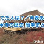 清水寺の歴史 簡単まとめ